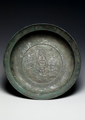 bowl (p'an) circular with flares lip, center bottom in relief with inscriptions flanked by two fish