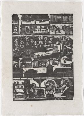 blocky black and white image divided in three parts; abstracted figure at R holding staff; village in center band with figures in front buildings, two of whom are holding a smelting pot; at bottom, figures fill pots, carve, and open molds; at top, a man pulls a cart at R; figures seated in building with vessels UL