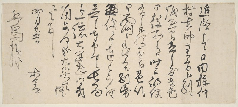 thirteen lined letter mounted to board with mustard colored fabric border; presented inside mustard colored fabric and board case with label with Japanese inscription at center cover