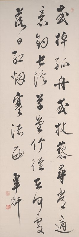 three lines of calligraphy