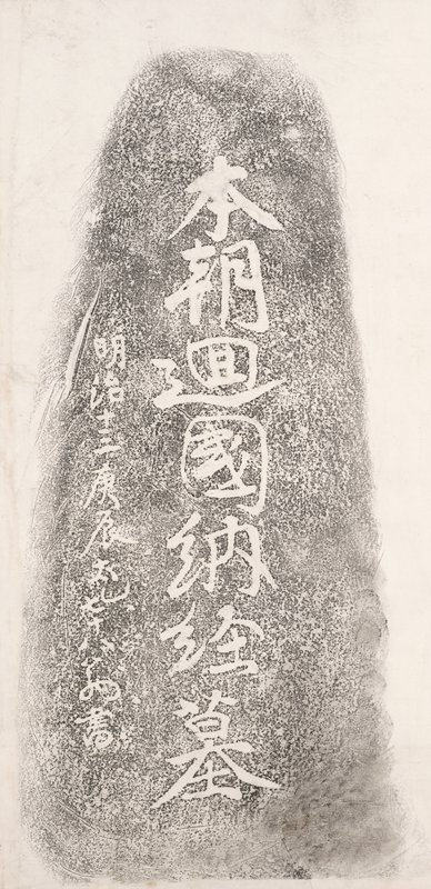 rubbing of a mound-shaped monument with carved Japanese characters down center
