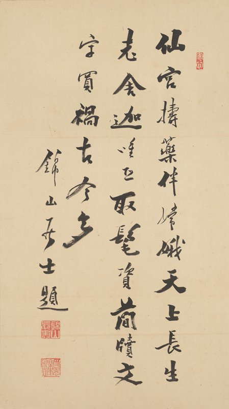 three lines of calligraphy with fourth shorter, smaller line with seals at L