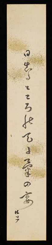 one line of calligraphy at center with clusters of gold flecks near top and bottom