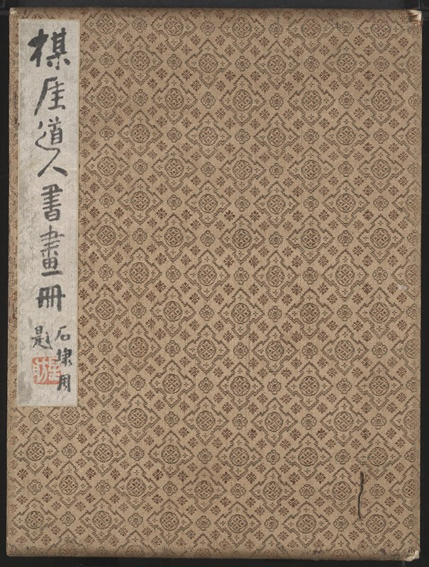 accordion folded album; gold silk with green and red patterns on cover; album contains landscape images and pages of calligraphy