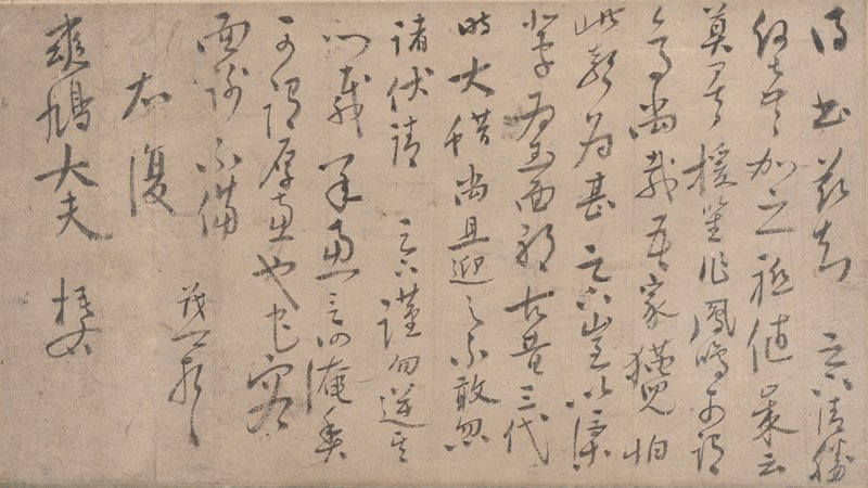 thirteen lines of calligraphy