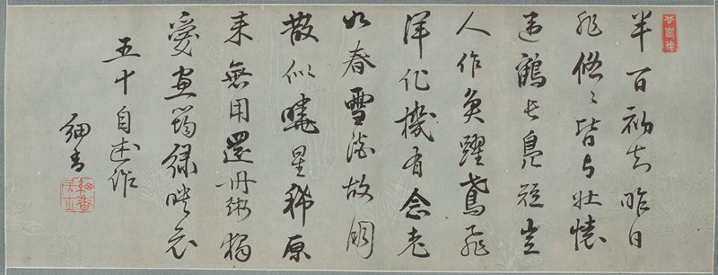 11 lines of text; red seal in URC, square red seal in LLQ; light blue-grey paper with floral and leaf watermarks; bamboo roller ends