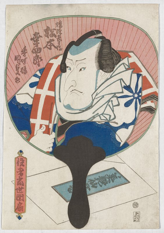 round mirror with green rim and black handle contains figure depicted from chest up with right hand clutching robe; figure gazes to his right and wears a blue and white robe with a red and white fabric swath slung over his right shoulder; figure set against pink background with radiating rust-colored lines; Japanese characters to left of figure's shoulder; red cartouche with gold frame and blue ends floats in BLC and contains Japanese characters; mirror hovers above offset rectangle containing a smaller, blue offset rectangle with Japanese characters; circular and rectangular marks with characters in BRC