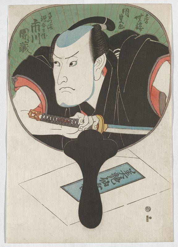 round mirror with gray rim and black handle contains figure depicted from chest up in black and red garment with right hand holding a sword with black and gold grip and blue and white blade; figure gazes to his right and is set against green background with radiating red lines; Japanese characters at UL and UR of mirror; mirror hovers above offset rectangle containing a smaller, blue offset rectangle with Japanese characters; at BRC there is a circular mark containing Japanese characters rendered directly above a rectangle with circle on its right