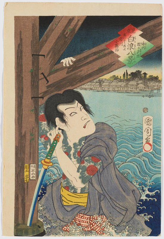 figure standing in water up to his waist; white caps crest near him as he holds onto a slanting wooden beam overhead with his right hand while placing his left pointer finger in his ear; his sword with a green, yellow, and red grip and a blue and white blade pierces the base of a wood pylon to his front right; figure wears a red floral undergarment that appears torn and a blue striped robe with yellow band and orange polka dotted obi; behind figure in distance is village scape and shimmering dark blue sky with yellow sunset; red, white, and green abstract shape with eight points contains kanji and rests atop the right side of the largest of the two slanting wooden beams in the upper portion of the composition; white cartouche with characters at middle right with white circle containing characters above it; yellow and white cartouche on wood pylon near LLC with kanji; intentional green spots on wood beams and pylon at various places