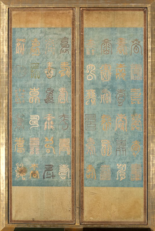 screens embroidered with Chinese characters in muted colors against faded blue background; screens are mounted within larger frame, two per frame (L panel)