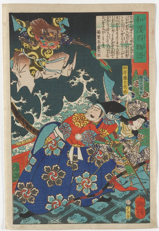 man and woman fleeing brown fish-faced demon jumping up from turbulent water with tall waves; demon in ULC wears blue and black patterned blouse and brown pants; man at bottom center wears purple pants with swirling floral medallions in white, red, blue and black, with a red garment with blue and yellow medallions over his shoulders, and a black hat, and holds a bow and arrow; woman behind man at right wearing a purple and white patterned garment