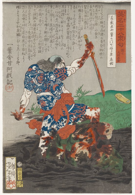 one sheet; man seen from back wearing a red loincloth, with blue and red tattoos over back, upper arms, buttocks and thighs, fighting a demon in a mud pit, with blood on his legs and arms, holding a sword in his PR hand; crouching demon in mud, looking up at sword above his head