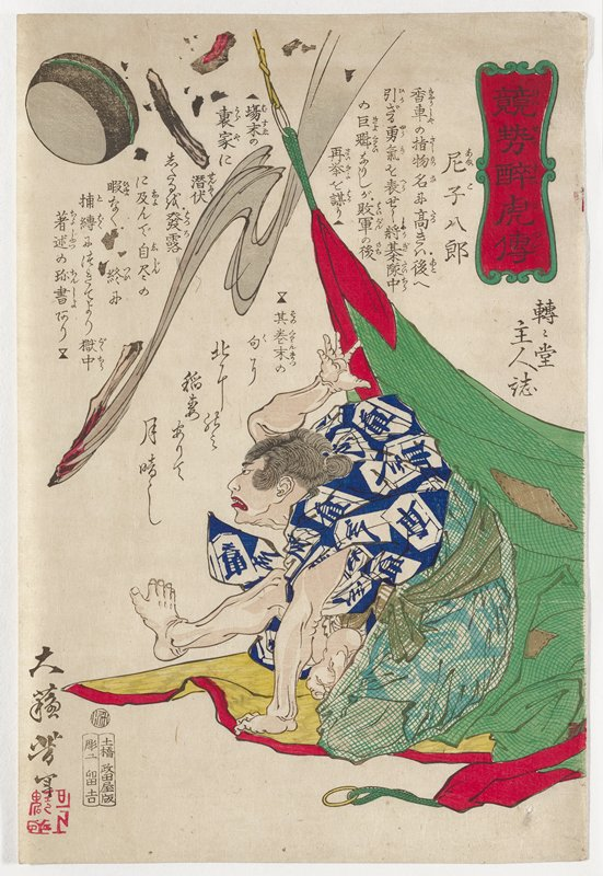 one sheet; man wearing a blue and white kimono with blue characters emerging from a green, red and yellow tent (or mosquito net?); objects in the air in ULQ (including a drum?)