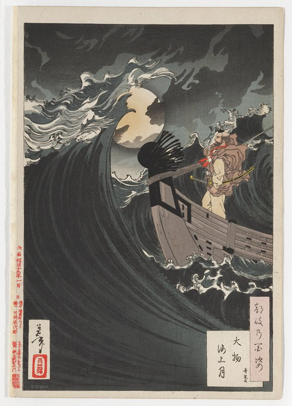 one sheet; man standing in boat beneath rather large black and grey wave; large pale orange full moon at top center with grey clouds