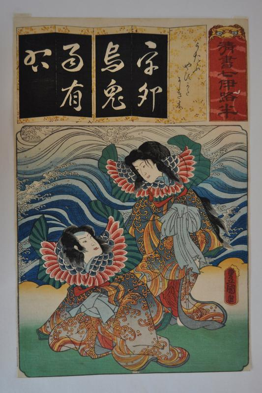 couple in blue kimonos with gold waves and wide collard with scale patterns; waves in background; screen with text at top