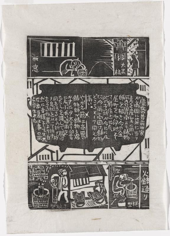 blocky black and white image divided in sections; block of text at C shaped like a cauldron with line drawings of buildings in background; at top, a figure is bent over an object with silhouetted figure in doorway at R; three scenes at bottom: people working in front of a kiln, carving a mold, and hammering a vessel