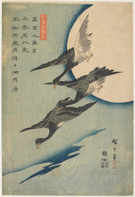 歌川広重『和漢朗詠集 月に雁』