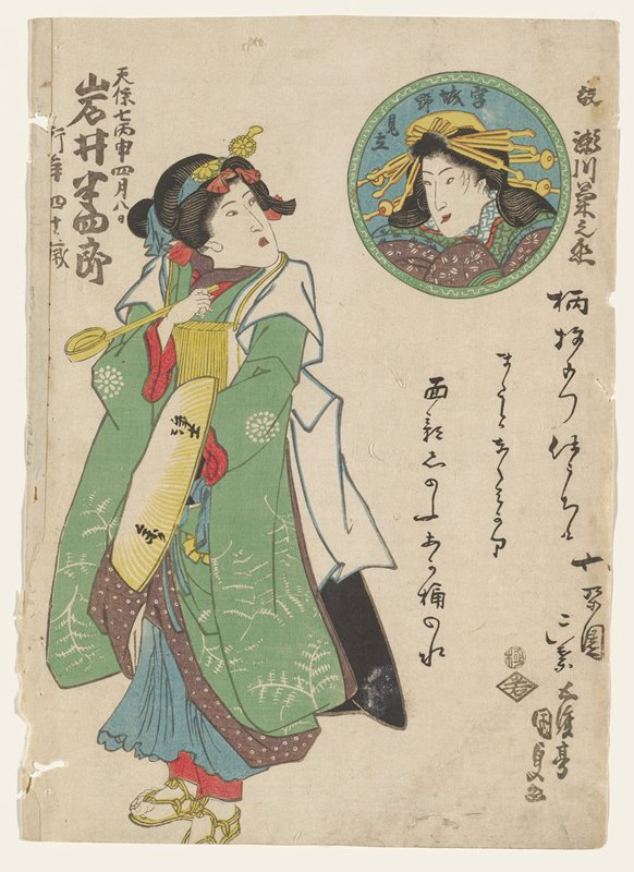 standing woman holding a yellow ladle in her PR hand and a straw hat with two black inked characters in her PL hand, looking disdainfully at a portrait of a woman with many gold hair ornaments in a green roundel in URC; standing woman wears primarily green kimono with white foliage patterns