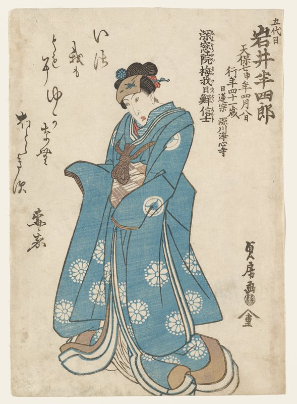 standing fremale figure, wearing a blue kimono with white floral medillions and a brown and white geometric patterned obi
