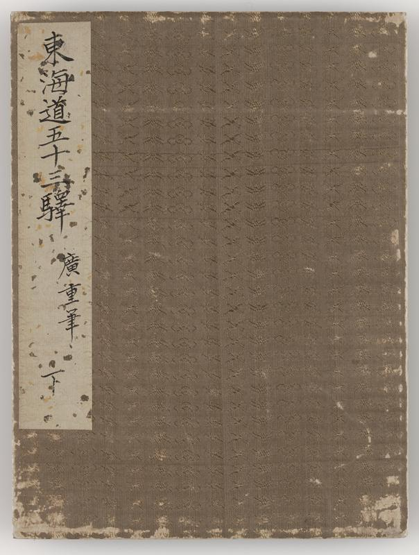 volume 2; beige cloth cover with patterns; vividly colored woodblock prints inside featuring landmarks and geographical features along the Tokaido